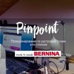 pinpoint точная стыковка на вышивальных машинах Bernina