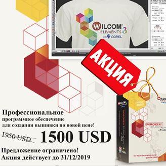 Wilcom ES e3 - Магазин Broidery.Ru