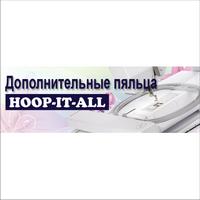 Hoop-it-all дополнительные пяльцы к вышивальной машине