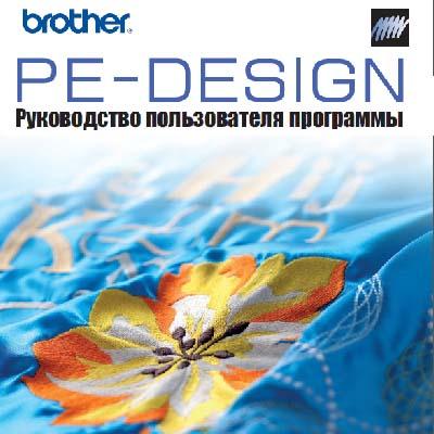 Руководство к вышивальной программе PE-Design Next