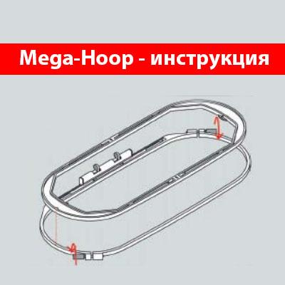 Mega-hoop - инстркция по работе с пяльцами
