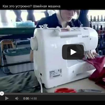 Как работает швейная машинка