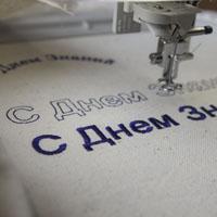 вышивка текстовых надписей по-русски