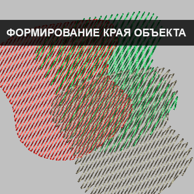 Формирование края объекта вышивки