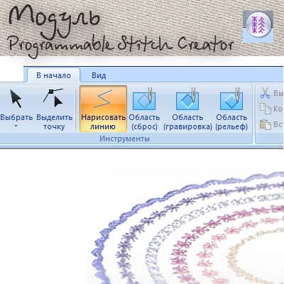 как работать в programmable stitch creator