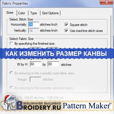 Как изменить размер канвы в Pattern Maker