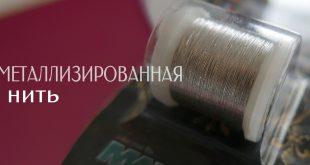 металлизированная нить. Металлик. Metallic