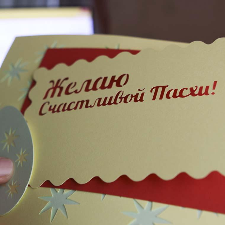 ScanNCut: Пасхальная открытка