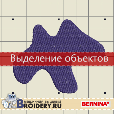Bernina ES: выделение объектов
