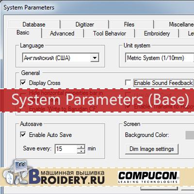 Уроки Compucon: Параметры системы - Base