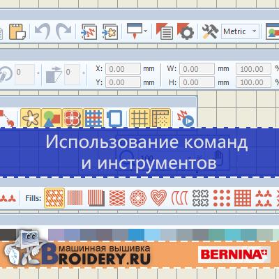 Уроки Bernina ES: Использование панелей и команд
