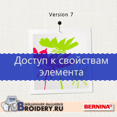 Bernina ES v7: Доступ к свойствам элемента