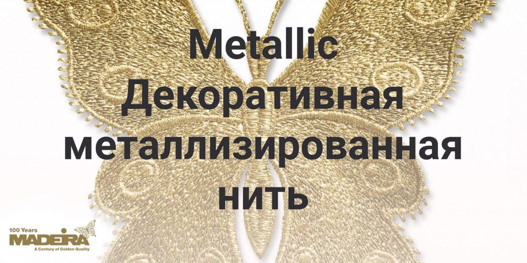 Купить madeira Metallic со скидкой