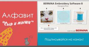 Уроки Bernina ES Алфавит Сыр и Мыши