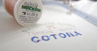Вышиваем на Bernina нитью MADEIRA COTONA