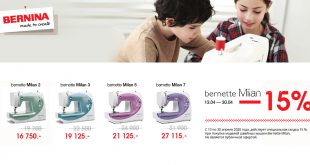 Акция на швейные машины bernette Milan