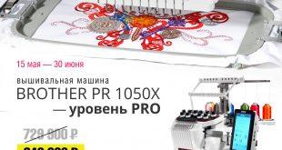 brother PR1050X