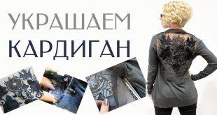 Машинная вышивка: Украшаем кардиган