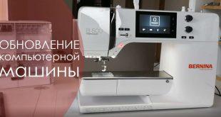 обновление компьютерной машины bernina